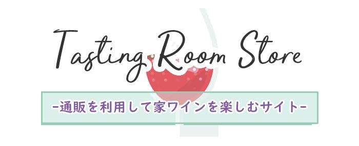 Tasting Room Store -通販を利用して家ワインを楽しむサイト-